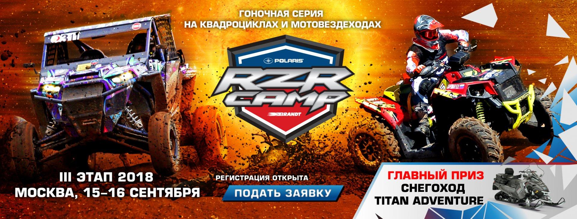 rzr-camp-2018_3-этап-Москва_rzrcamp.ru.jpg