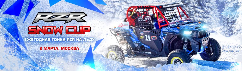 Snow-Cup-2019-слайд.png