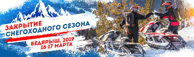 закрытие-снегоходного-сезона-2019-слайд.png